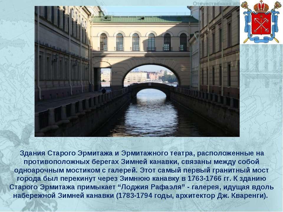 Здания Старого Эрмитажа и Эрмитажного театра, расположенные на противоположны...