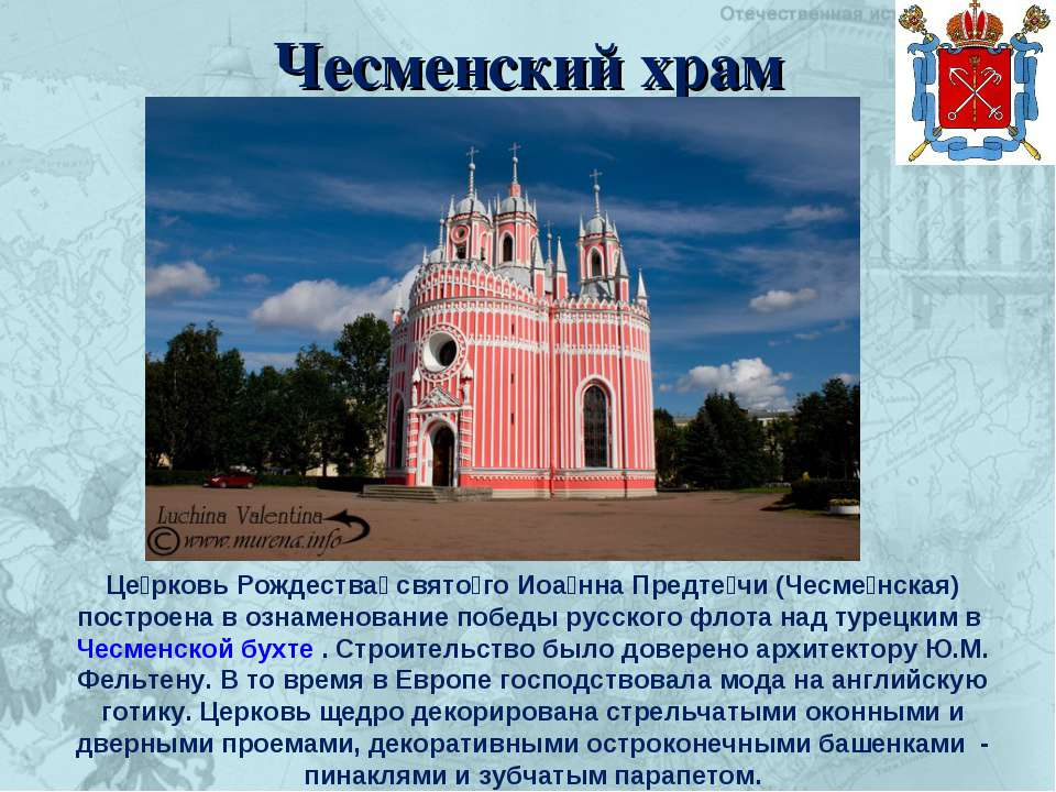 Чесменский храм Це рковь Рождества свято го Иоа нна Предте чи (Чесме нская) п...