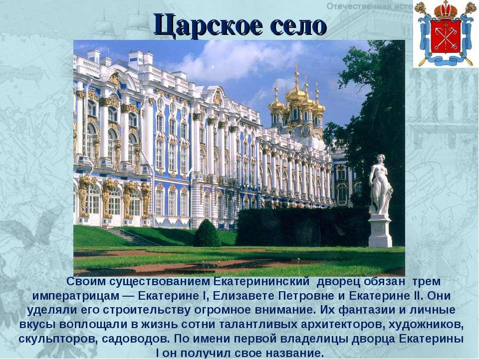 Царское село Своим существованием Екатерининский дворец обязан трем императри...
