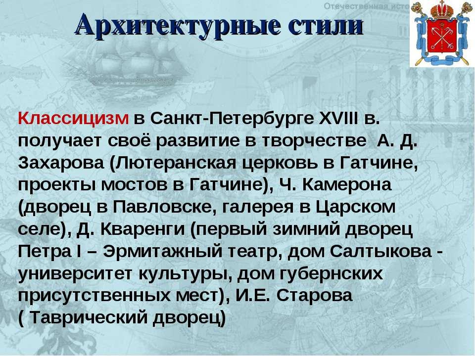 Архитектурные стили Классицизм в Санкт-Петербурге XVIII в. получает своё разв...