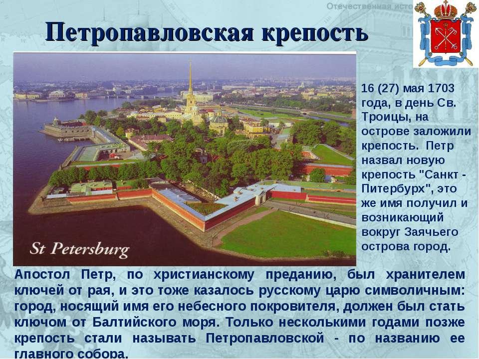 Петропавловская крепость Апостол Петр, по христианскому преданию, был храните...