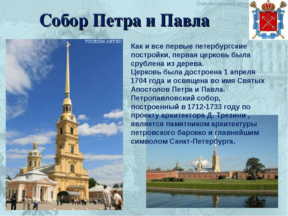 Собор Петра и Павла Как и все первые петербургские постройки, первая церковь ...