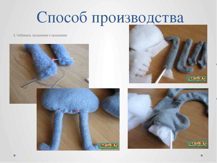 Экологическое обоснование проекта В своем проекте я использую флис, нитки, иг...