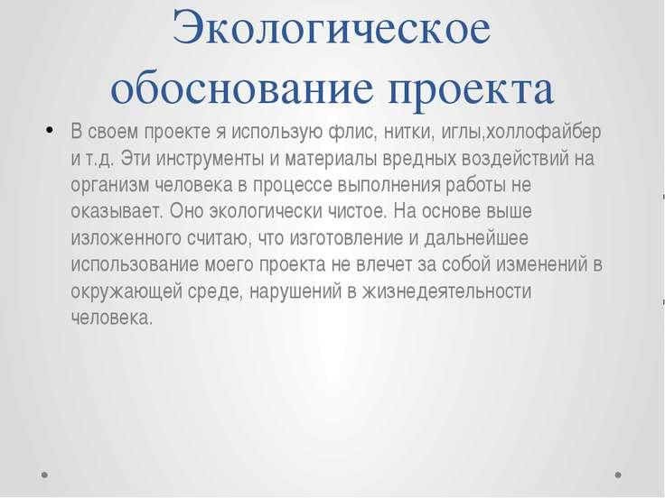 Источники информации Все источники информации указаны в проекте с помощью гип...