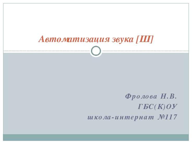 Фролова Н.В. ГБС(К)ОУ школа-интернат №117 Автоматизация звука [Ш]