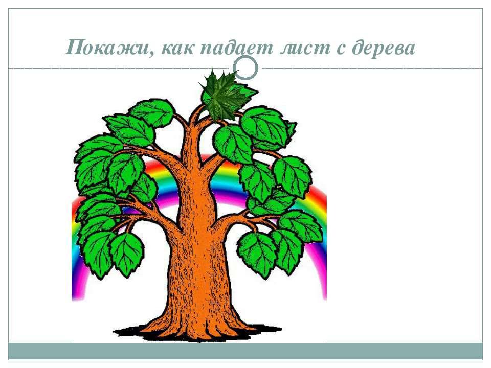 Покажи, как падает лист с дерева