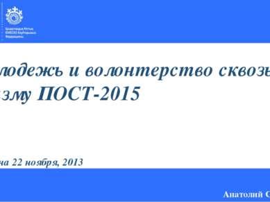 Анатолий Савчук Астана 22 ноября, 2013 Молодежь и волонтерство сквозь призму ...