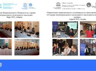27 Заседание Национального Комитета по охране нематериального культурного нас...