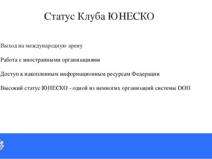 37 Cтатус Клуба ЮНЕСКО Выход на международную арену Работа с иностранными орг...