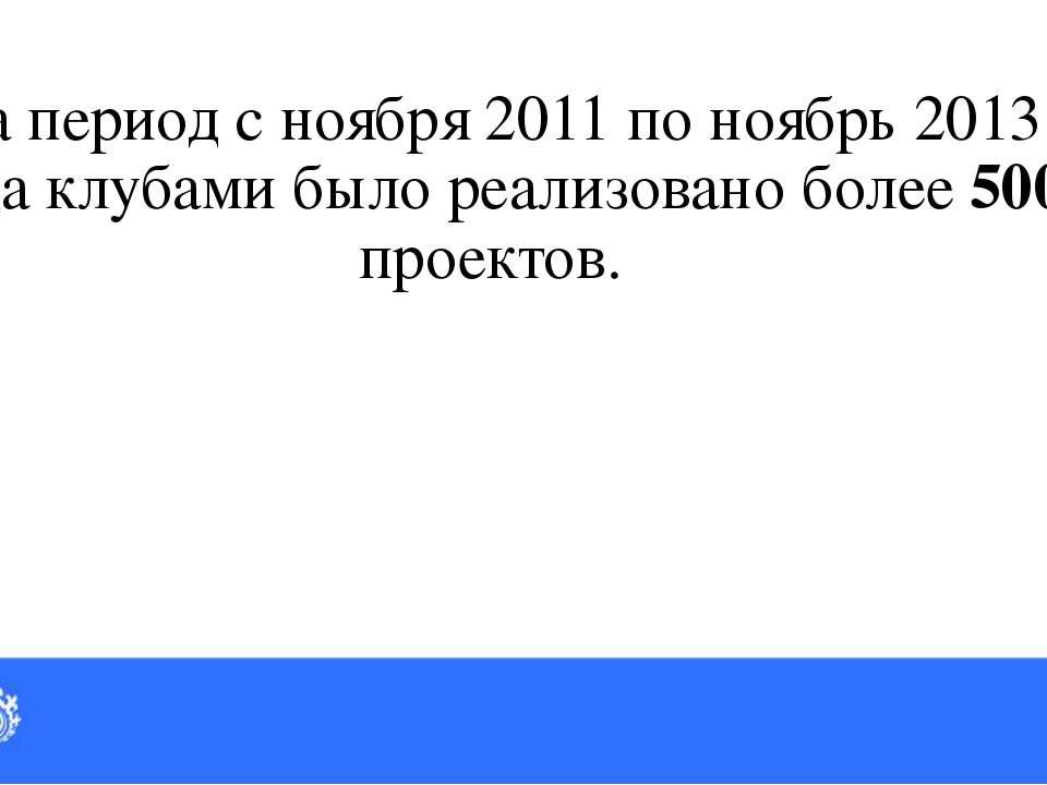 8 На период с ноября 2011 по ноябрь 2013 года клубами было реализовано более ...