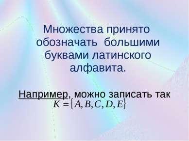 Множества принято обозначать большими буквами латинского алфавита. Например, ...