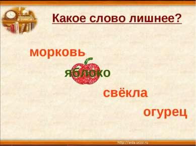 Какое слово лишнее? морковь яблоко свёкла огурец