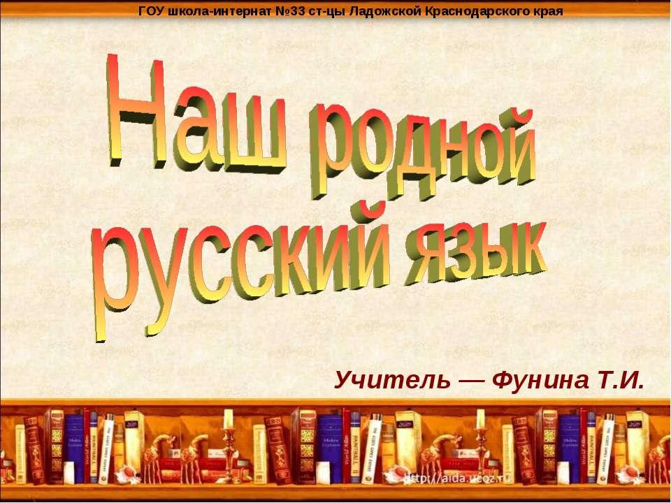 ГОУ школа-интернат №33 ст-цы Ладожской Краснодарского края Учитель — Фунина Т.И.