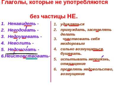 Глаголы, которые не употребляются без частицы НЕ. Ненавидеть - Негодовать - Н...