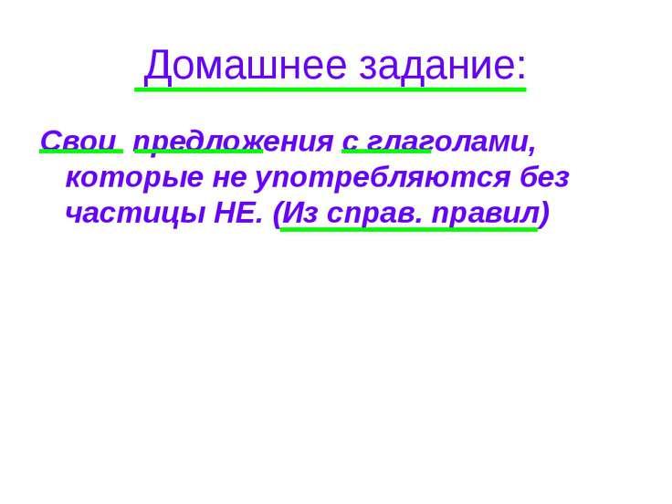 Домашнее задание: Свои предложения с глаголами, которые не употребляются без ...