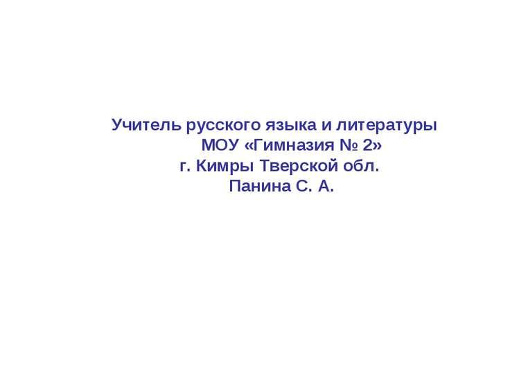 Учитель русского языка и литературы МОУ «Гимназия № 2» г. Кимры Тверской обл....