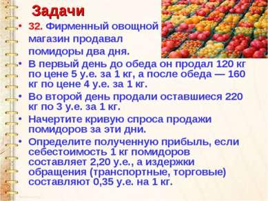 Задачи 32. Фирменный овощной магазин продавал помидоры два дня. В первый день...