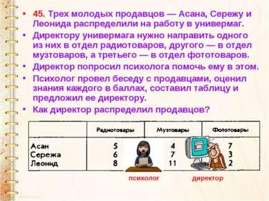 45. Трех молодых продавцов — Асана, Сережу и Леонида распределили на работу в...