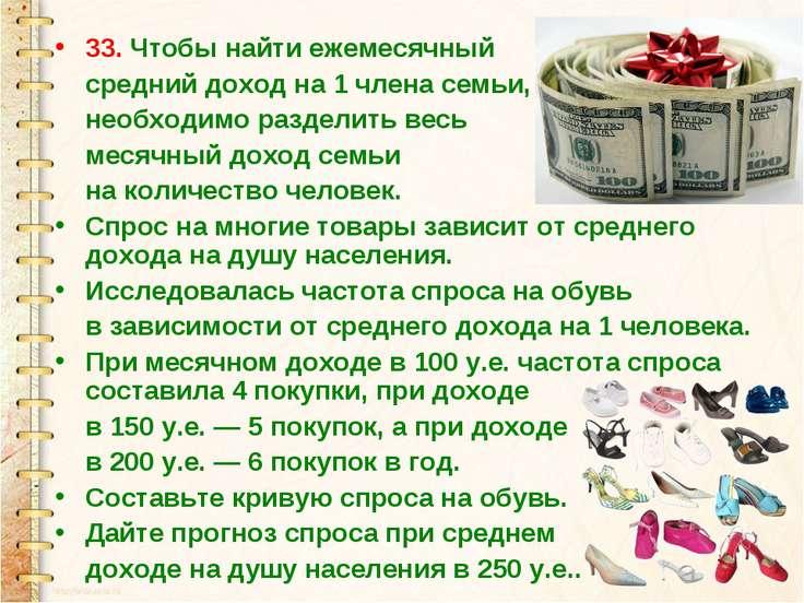 33. Чтобы найти ежемесячный средний доход на 1 члена семьи, необходимо раздел...