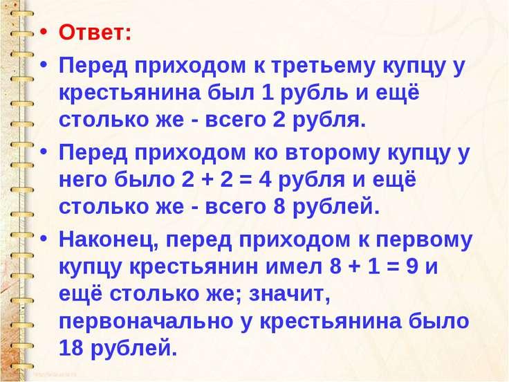 Ответ: Перед приходом к третьему купцу у крестьянина был 1 рубль и ещё стольк...