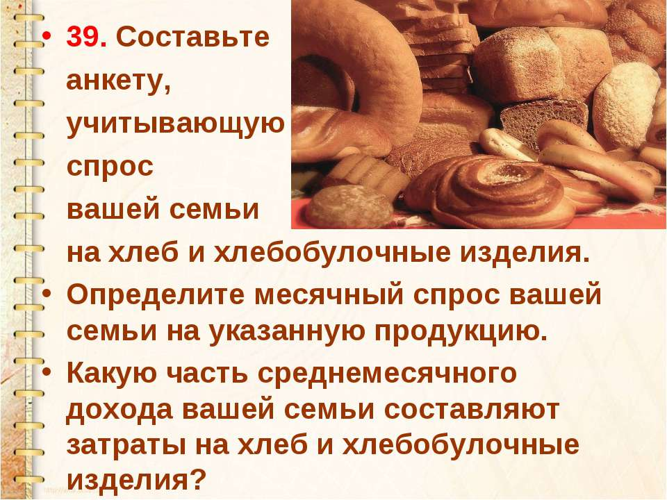 39. Составьте анкету, учитывающую спрос вашей семьи на хлеб и хлебобулочные и...