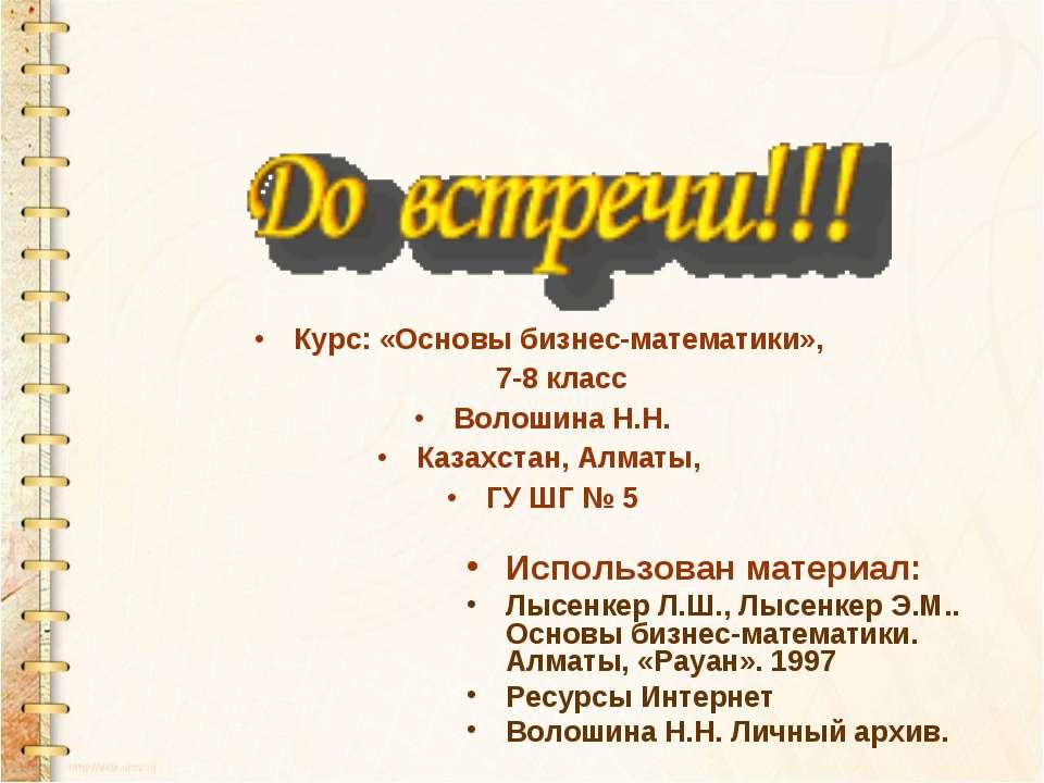 Использован материал: Лысенкер Л.Ш., Лысенкер Э.М.. Основы бизнес-математики....