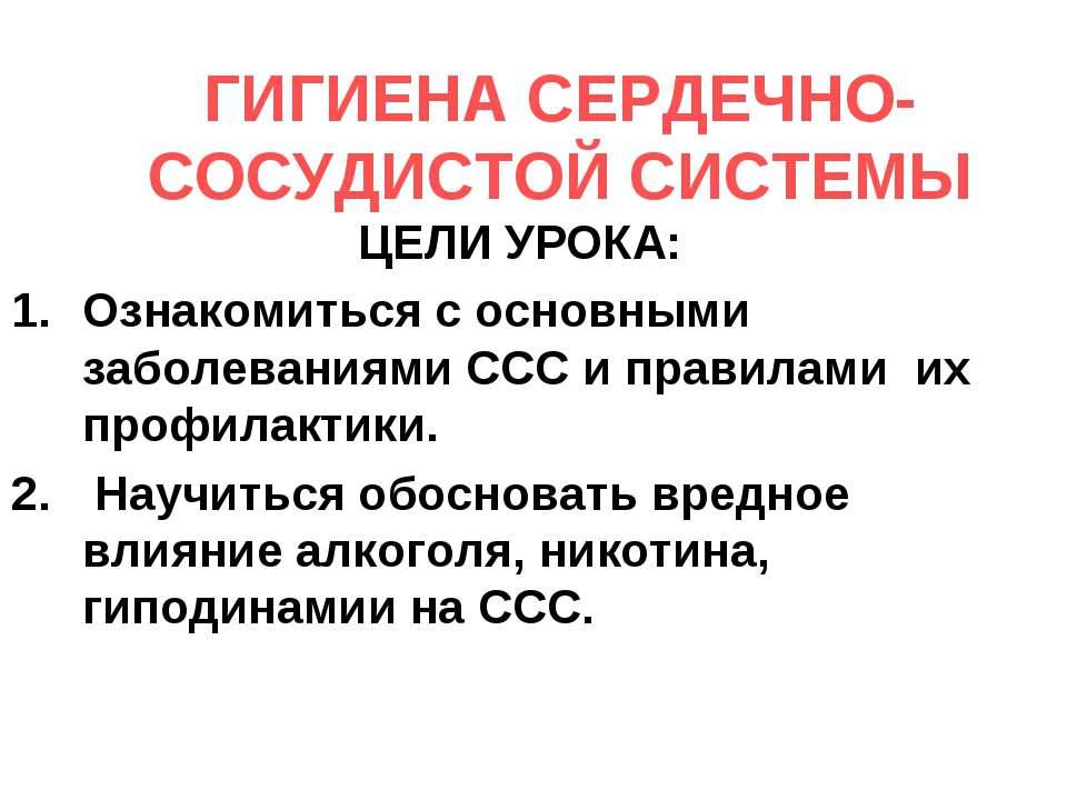 ГИГИЕНА СЕРДЕЧНО-СОСУДИСТОЙ СИСТЕМЫ ЦЕЛИ УРОКА: Ознакомиться с основными забо...
