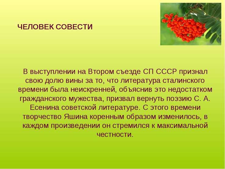 В выступлении на Втором съезде СП СССР признал свою долю вины за то, что лите...