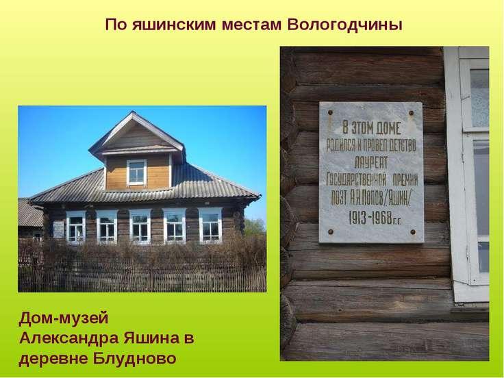 Дом-музей Александра Яшина в деревне Блудново По яшинским местам Вологодчины