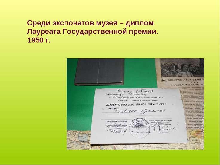 Среди экспонатов музея – диплом Лауреата Государственной премии. 1950 г.