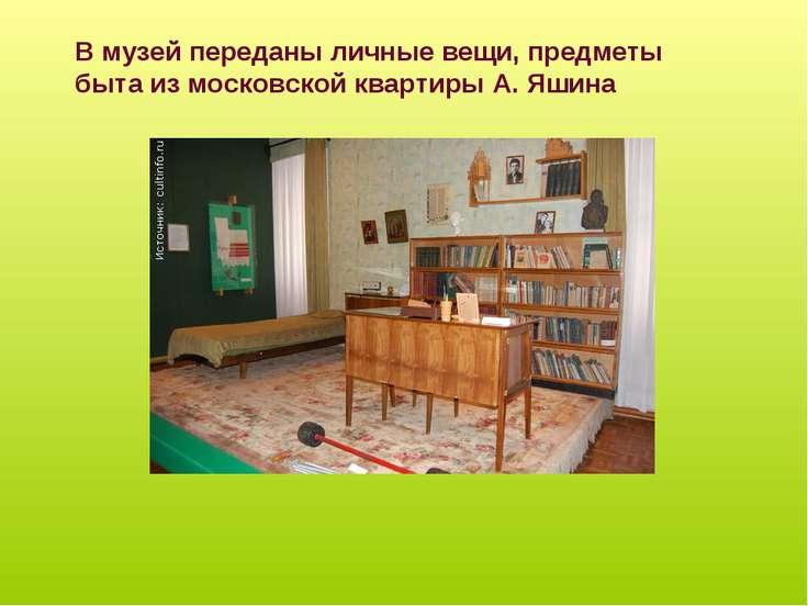 В музей переданы личные вещи, предметы быта из московской квартиры А. Яшина