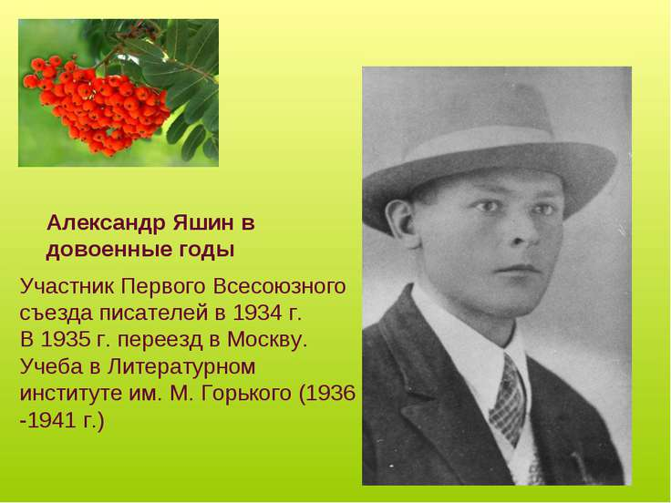 Александр Яшин в довоенные годы Участник Первого Всесоюзного съезда писателей...