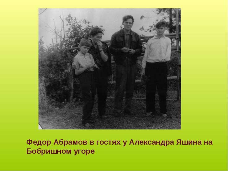 Федор Абрамов в гостях у Александра Яшина на Бобришном угоре