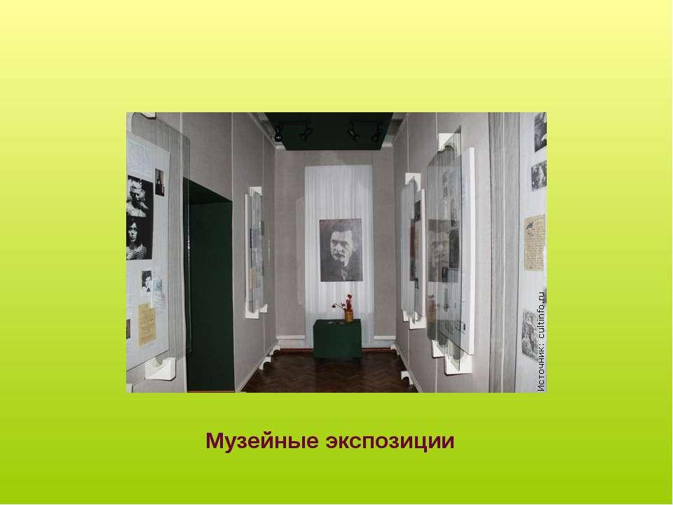 Музейные экспозиции