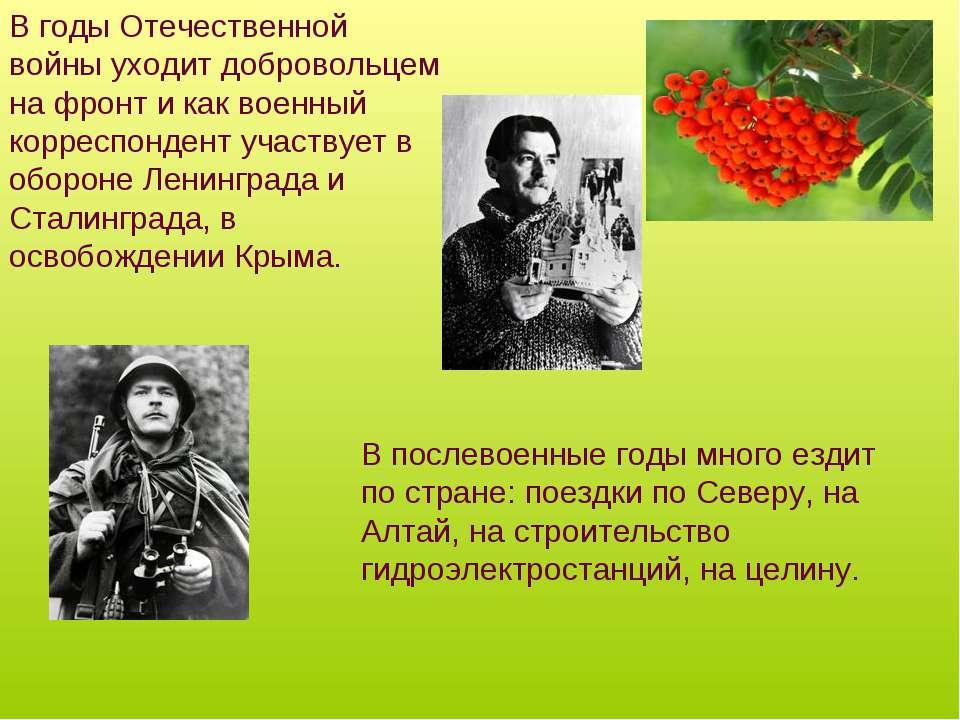 В годы Отечественной войны уходит добровольцем на фронт и как военный корресп...