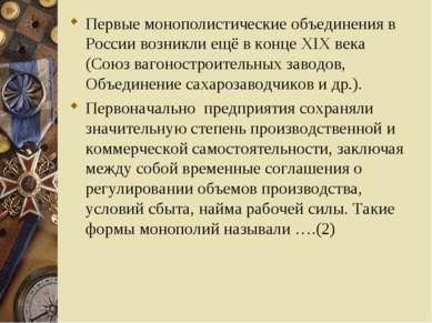 Первые монополистические объединения в России возникли ещё в конце XIX века (...