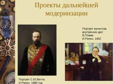Проекты дальнейшей модернизации Портрет министра внутренних дел В.Плеве. И.Ре...