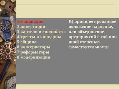 1.монополия 2.инвестиции 3.картели и синдикаты 4.тресты и концерны 5.община 6...