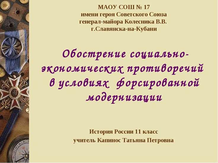 МАОУ СОШ № 17 имени героя Советского Союза генерал-майора Колесника В.В. г.Сл...