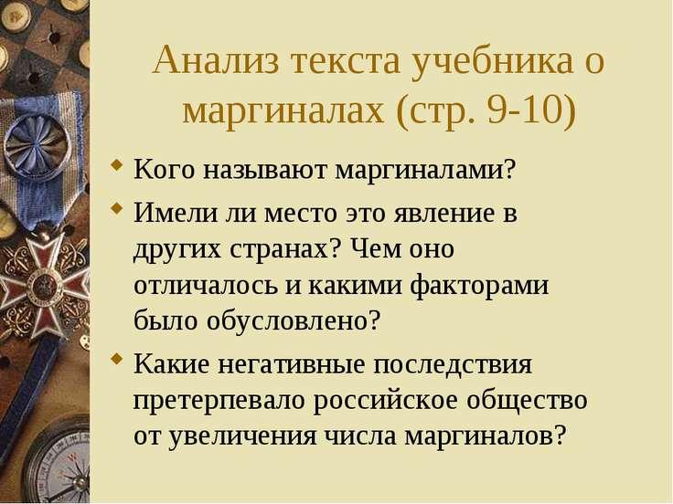 Анализ текста учебника о маргиналах (стр. 9-10) Кого называют маргиналами? Им...