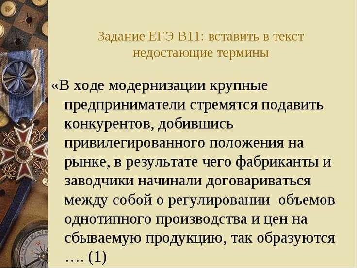 Задание ЕГЭ В11: вставить в текст недостающие термины «В ходе модернизации кр...