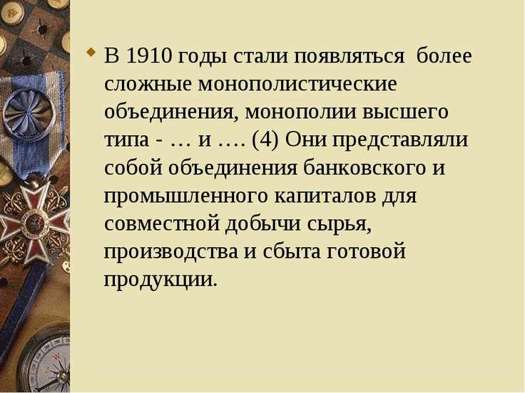В 1910 годы стали появляться более сложные монополистические объединения, мон...