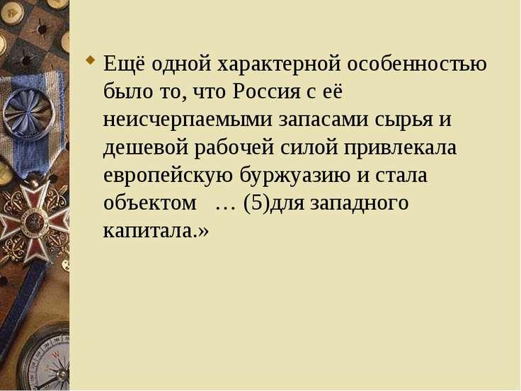 Ещё одной характерной особенностью было то, что Россия с её неисчерпаемыми за...