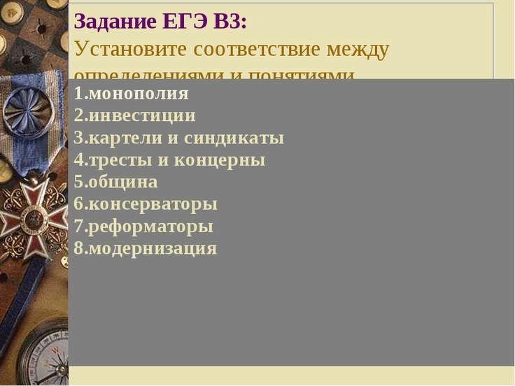 Задание ЕГЭ В3: Установите соответствие между определениями и понятиями 1.мон...