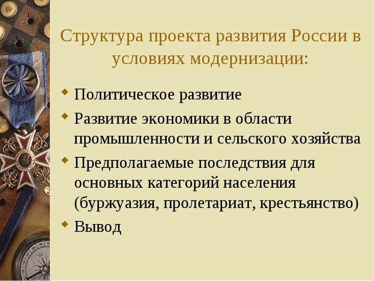 Структура проекта развития России в условиях модернизации: Политическое разви...