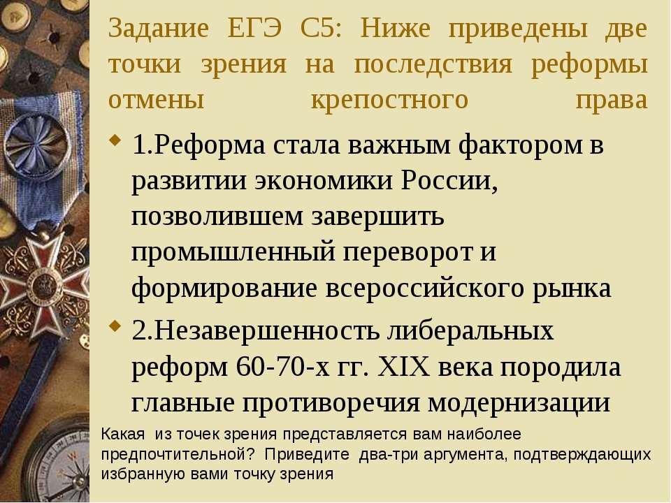 Задание ЕГЭ С5: Ниже приведены две точки зрения на последствия реформы отмены...
