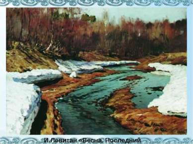 И.Левитан «Весна. Последний снег»