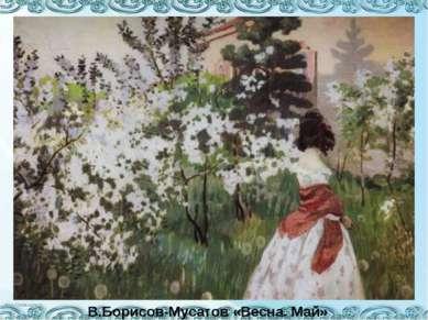 В.Борисов-Мусатов «Весна. Май»