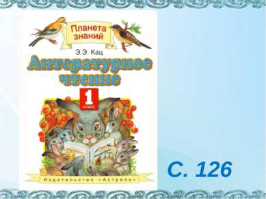 С. 126