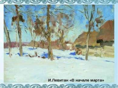 И.Левитан «В начале марта»